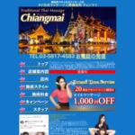 錦糸町タイマッサージ チェンマイ サイトのキャプチャー画像