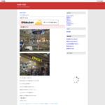 お出かけ日記 サイトのキャプチャー画像
