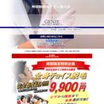 広島メンズ脱毛・ひげ脱毛専門GENIE(ジーン) サイトのキャプチャー画像