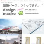建築パース工房 デザインマシロ (岡山 倉敷) サイトのキャプチャー画像