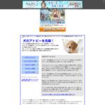 犬アトピー サイトのキャプチャー画像