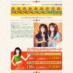 タイ式マッサージ池袋ドイトゥーン サイトのキャプチャー画像