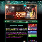 e-CLUB 『情熱のフィリピンクラブ』の決定版! サイトのキャプチャー画像