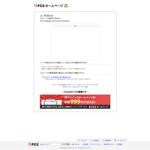タイ式マッサージ池袋ファーサイ サイトのキャプチャー画像