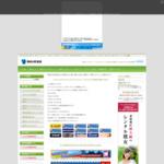 無料の貯金箱 サイトのキャプチャー画像