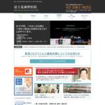 板橋の歯医者は富士見歯科医院 サイトのキャプチャー画像