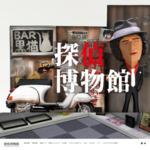 探偵博物館 サイトのキャプチャー画像