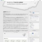 日々のスウィング改造日記 金澤敏明 サイトのキャプチャー画像