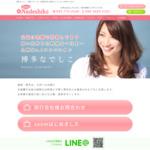 福岡宴会コンパニオン博多なでしこ サイトのキャプチャー画像