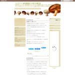 フォアダイス・真珠様陰茎小丘疹の治療日記 サイトのキャプチャー画像