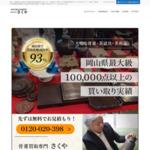 岡山倉敷骨董品買取新古美術さくや サイトのキャプチャー画像