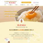 北海道産卵・たまご通販ショップの大熊養鶏場