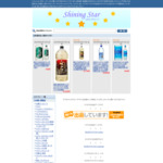 shining Star since 2014.7.3   サイトのキャプチャー画像