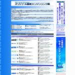 オリジナル検索エンジンリンク集 KMC-net.jp Information サイトのキャプチャー画像
