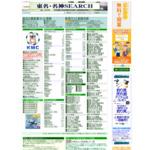 東名・名神SEARCH…各高速道路沿線に特化した地域型検索エンジン サイトのキャプチャー画像