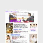 関西婚活サークル なでしこ サイトのキャプチャー画像