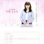 久保百恵(くぼももえ)公式サイト│もっと八戸宣言! サイトのキャプチャー画像
