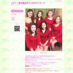 錦糸町タイ古式マッサージ レディー サイトのキャプチャー画像