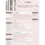 松山放浪記 サイトのキャプチャー画像
