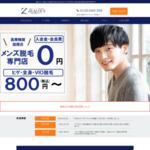 福山のメンズ脱毛・ヒゲ脱毛専門店|GRACE サイトのキャプチャー画像