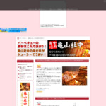バーベキューの食材 サイトのキャプチャー画像
