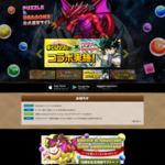 パズドラの一番くじが登場!! | パズル&ドラゴンズ