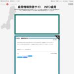 盛岡情報発信サイト INFO盛岡 サイトのキャプチャー画像