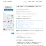 姫路の相続 司法書士小川卓也事務所 サイトのキャプチャー画像