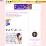ファッション通販【ファッションちゃん】 サイトのキャプチャー画像