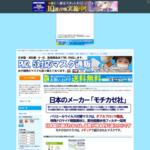 日本製のPM2.5マスクの通販(子ども用あり) サイトのキャプチャー画像