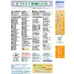 TEXT登録LINKはテキストを主体としたサーチエンジンです。 サイトのキャプチャー画像