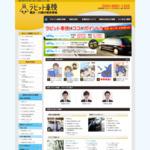 車検・ユーザー車検 ラビット車検 サイトのキャプチャー画像