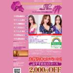 タイマッサージ神田ラン サイトのキャプチャー画像