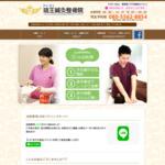 琉王(れんおう)鍼灸整骨院|八戸市の整骨院 サイトのキャプチャー画像