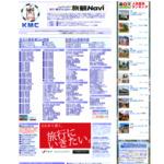 旅観Navi(りょかんなび) 旅行・観光Navigator サイトのキャプチャー画像