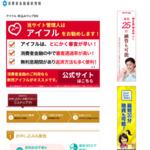 相互リンクSEOアクセス サイトのキャプチャー画像