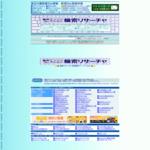 検索リサーチャはいわゆる検索エンジンの検索エンジンです。 サイトのキャプチャー画像