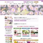 大和市・座間市のお葬式・葬儀・家族葬 - しおん サイトのキャプチャー画像