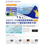 スカイマークの長崎航空券 サイトのキャプチャー画像