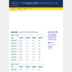 スカイマーク 札幌発 サイトのキャプチャー画像