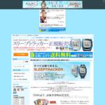 腕時計型目覚まし時計「スリープトラッカー」 サイトのキャプチャー画像