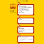 パチスロ・パチンコのサイト情報 サイトのキャプチャー画像
