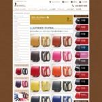 オーダーランドセルのスドウ サイトのキャプチャー画像