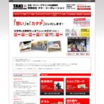 東京の看板製作、デザイン会社 タキコーポレーション サイトのキャプチャー画像