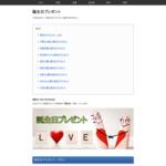 誕生日記念日の贈り物 - 花束・フラワーでサプライズ サイトのキャプチャー画像