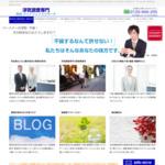興信所東京 サイトのキャプチャー画像