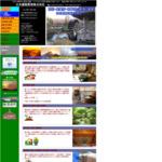 別荘と保養所の管理と運営 サイトのキャプチャー画像