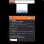 ハーレー日本鉄馬ネット サイトのキャプチャー画像