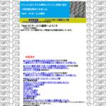パソコン出張サポートのT&MPCサービス福岡