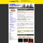 Akai探偵(興信所)-岡山 サイトのキャプチャー画像